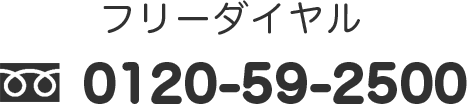 0120-59-2500