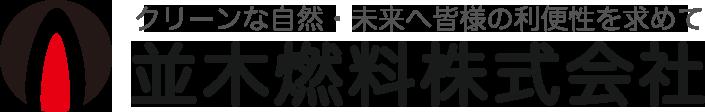 並木燃料株式会社ロゴ
